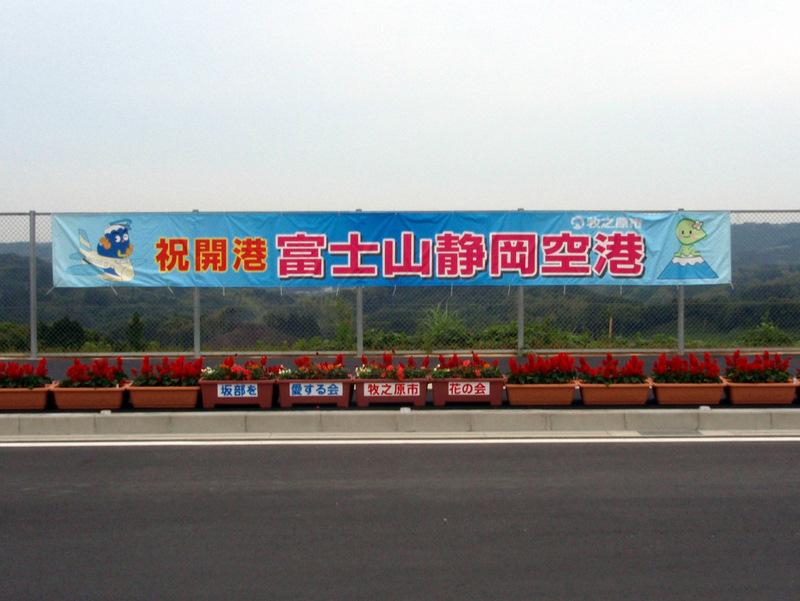 Sizuoka_airport_banner