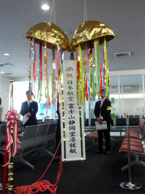 Sizuoka_airport_ornamental_scented_